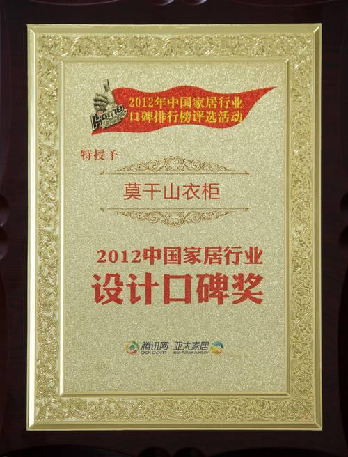 2012家居行业 设计口碑奖