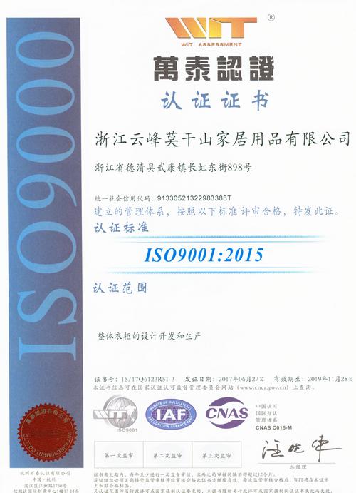 ISO90001认证证书