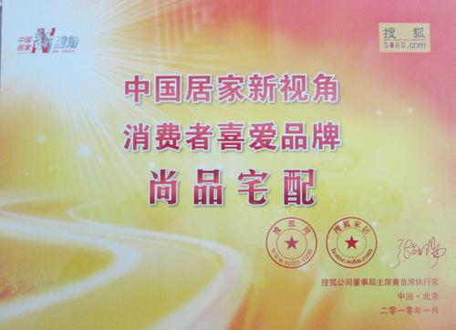 中国居家新视觉消费者最喜爱品牌