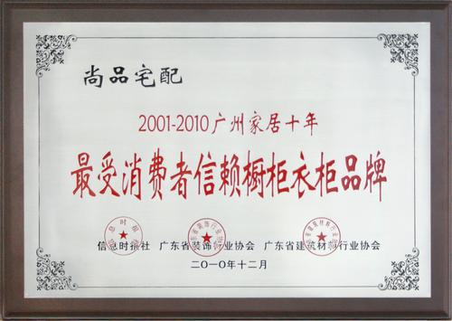 广州家居十年最受消费者信赖橱柜衣柜品牌