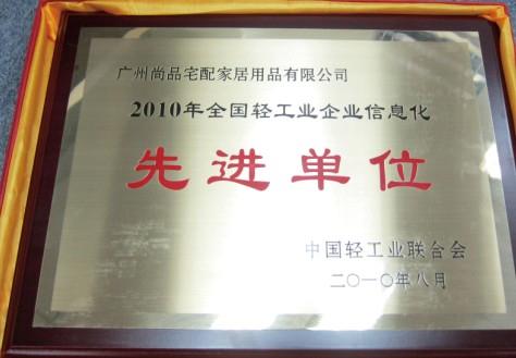 2010全国轻工业企业信息化先进单位