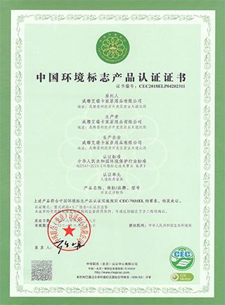 中国环境标志产品认证证书(十环认证)