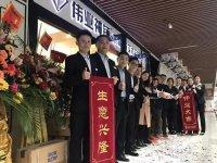 热烈祝贺盛邦伟业神锤衣柜专卖店盛大开业