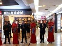 VIFA威法高端定制东营店隆重开业
