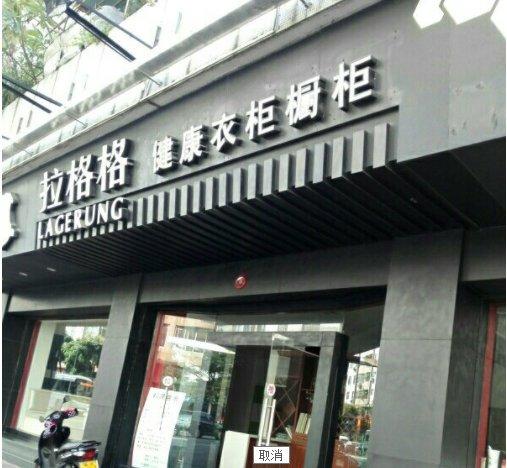 拉格格广东佛山专卖店