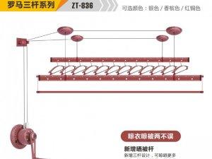 正太晾衣架图片 罗马三杆系列ZT-836晾衣架产品展示