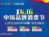 欧派门业全屋定制6.16中国品牌消费节即将开展