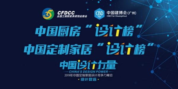 中国设计力量 我们在这里影响世界!