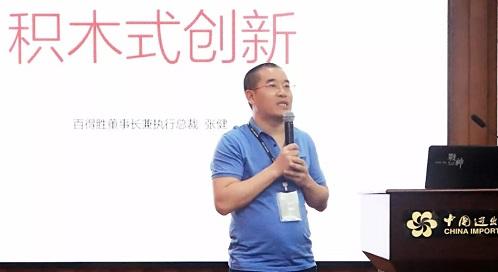 """百得胜的新方法论——""""积木式创新"""""""