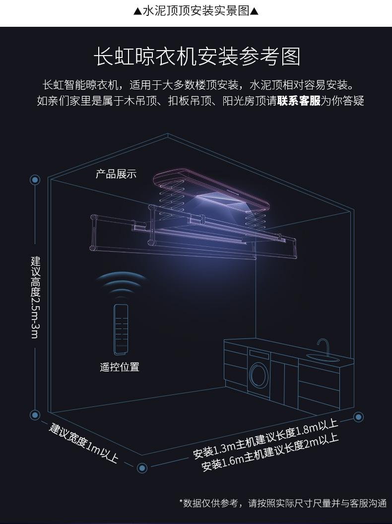 长虹智能晾衣机图片 自动升降晾衣机产品展示_6