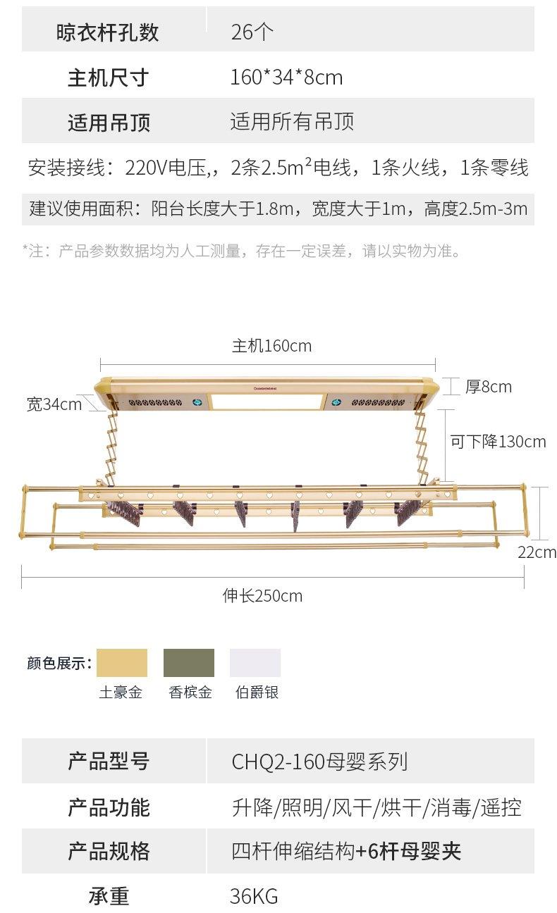 长虹智能晾衣机  智能遥控阳台照明消毒烘干伸缩铝合金晾衣机效果图