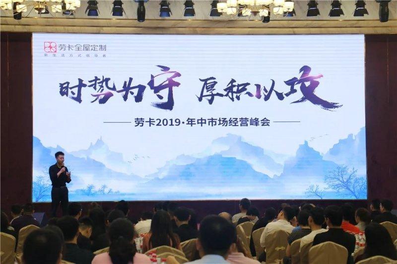 劳卡2019年中市场经营峰会在清远成功举办
