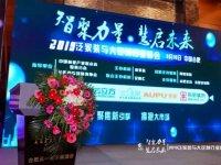 智泊家居应邀参加2019泛家装与大定制行业峰会