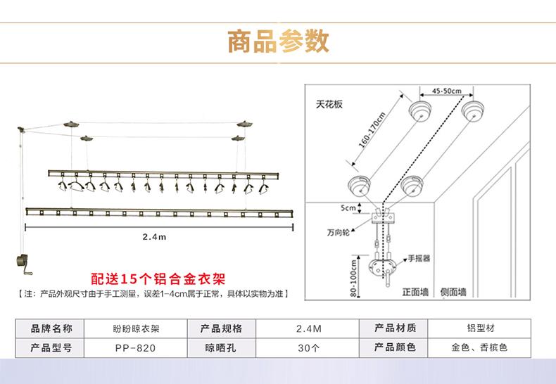 盼盼晾衣架  升降晾衣架双杆2.4米凉衣架晒架室内阳台晾衣杆效果图