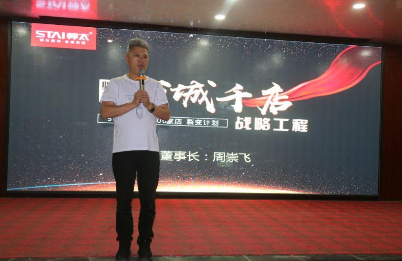 """帅太集团""""百城千店""""战略工程启动誓师大会召开"""