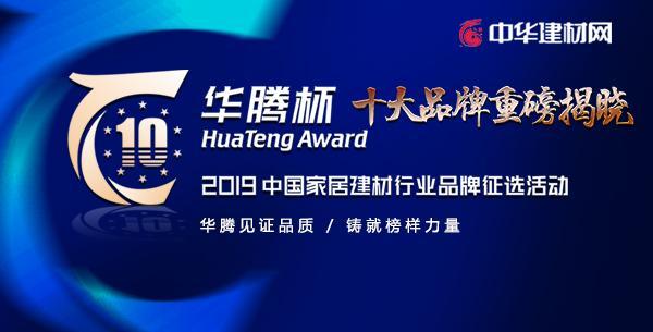 2019中国全屋定制消费者喜爱十大品牌荣耀诞生
