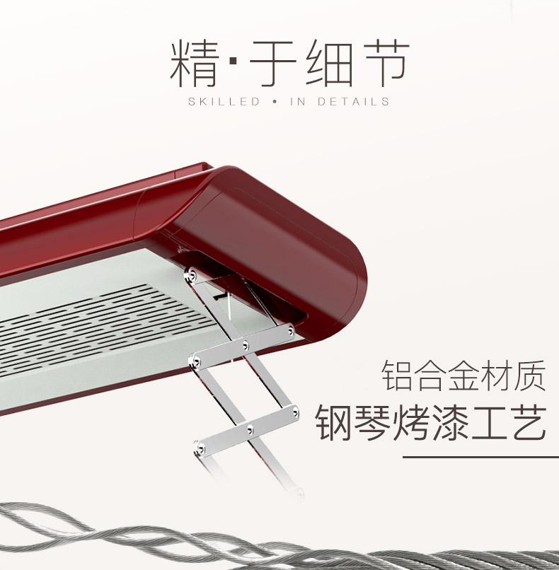 捷阳晾衣架  遥控升降智能自动伸缩晾衣机 阳台晾衣架004H效果图
