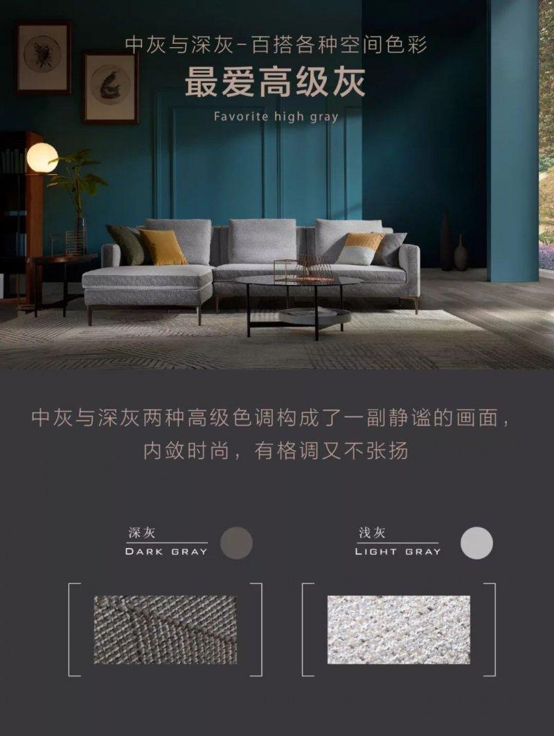 顾家家居全屋定制 布艺新品BY.160优享坐标系列沙发
