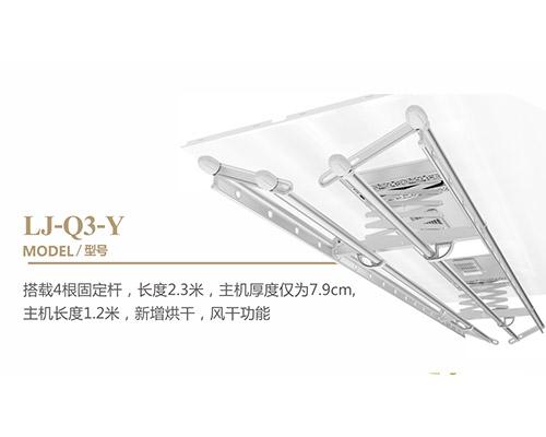 晾箭智能晾衣机-LJ-Q3-Y