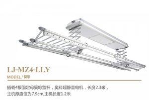 晾箭智能晾衣机-LJ-MZ4-LLY