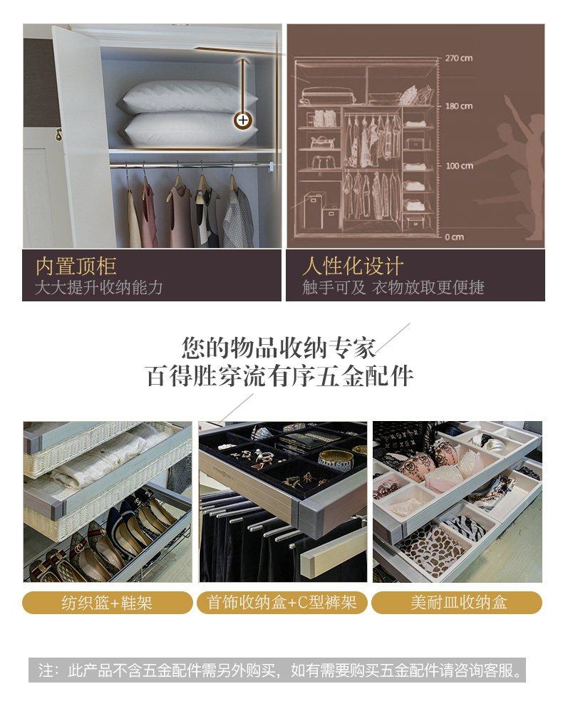 百得胜全屋定制 欧式风格整体衣柜产品图