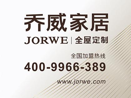 乔威家居面向全国招商