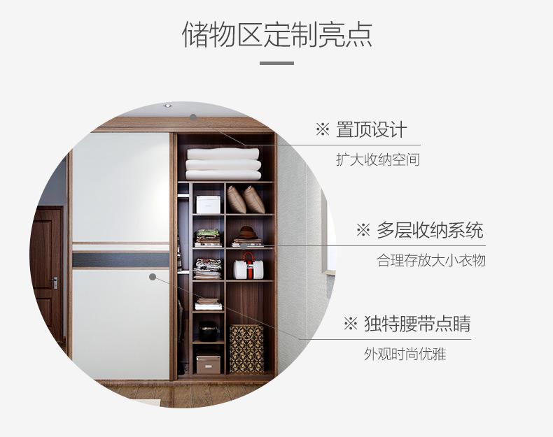 索菲亚全屋定制 新中式风格衣柜