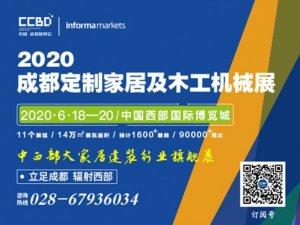 2020成都定制家居机械展览会  参展邀请函