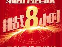 【1元秒杀】诗尼曼8小时天猫直播,超值优惠享不停!