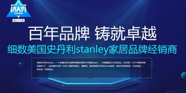 美國史丹利stanley家居:百年品牌、鑄就卓越