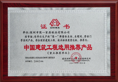 中国建筑工程选用推荐产品