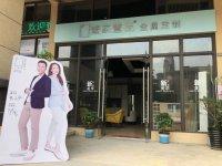 壹家壹品中山火炬DX-V店盛大试业