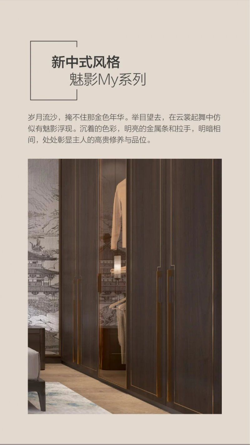 百得胜全屋定制 魅影My系列效果图
