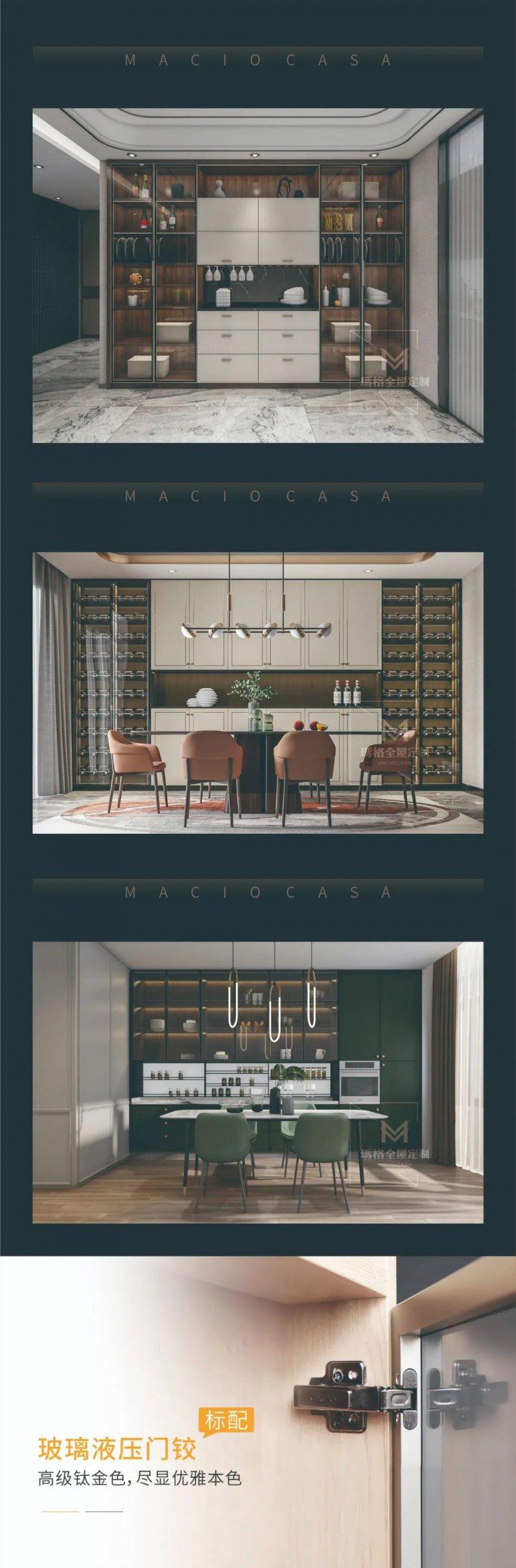 玛格全屋定制 22窄边铝框玻璃门