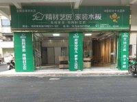 精材艺匠家装木板关岭店即将开业