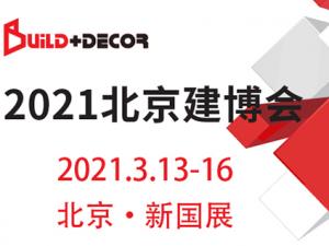 北京建博会大幕渐开,2021年3月与你相约北京
