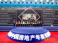 蓝乔家居荣膺2020中国房地产橱柜类供应商竞争力十强!
