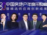 蓝乔家居荣膺2020中国房地产供应商竞争力十强!