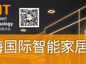 上海国际智能家居展览会SSHT2021火热报名中