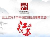 等你来看!2021中国品牌日东方邦太云上展馆