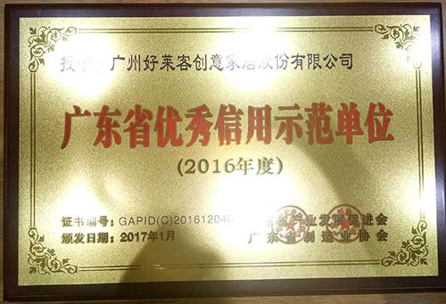 廣東省優秀信用示范單位