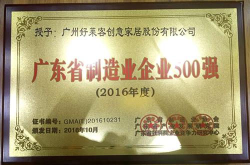 廣東省制造業企業500強