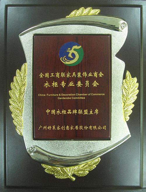 全國工商聯家具裝飾業衣柜專業委員會 中國衣柜品牌聯盟