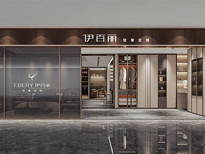 伊百丽-上海世博衣柜唯一展示品牌诚邀衣柜加盟商