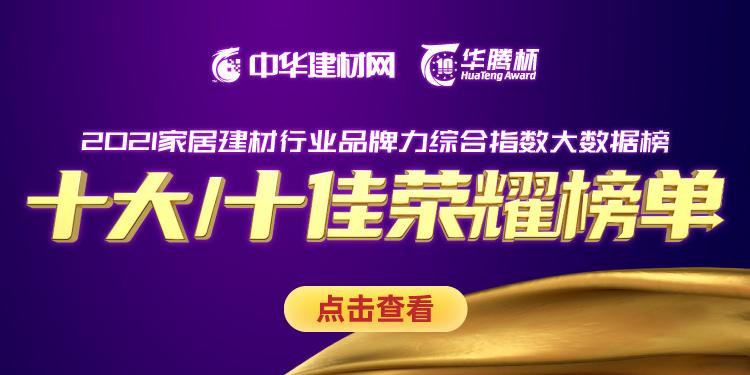 """2021 """"华腾杯""""中国家居建材行业十佳品牌、十大品牌"""